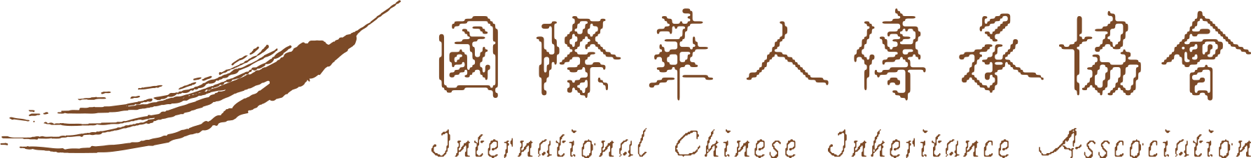 國際華人傳承協會